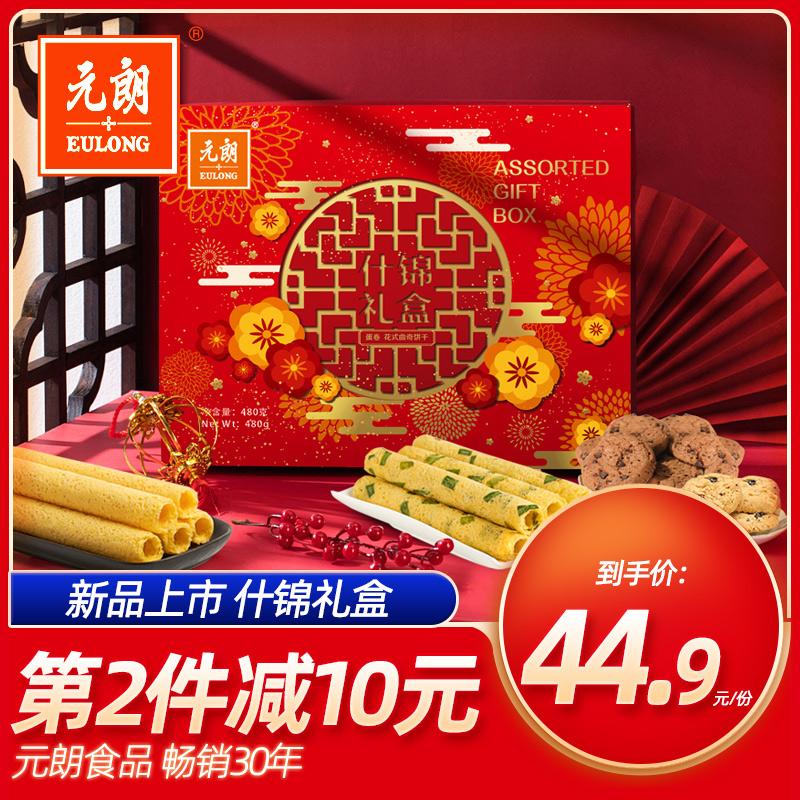 元朗年货大礼包整箱480g年货必备零食过年送礼春节礼品礼盒装食品