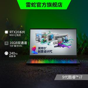 Razer雷蛇灵刃15精英水银英特尔9代i7轻薄游戏Blade吃鸡笔记本电脑RTX2070/2080Max-q独显4K触摸屏240Hz