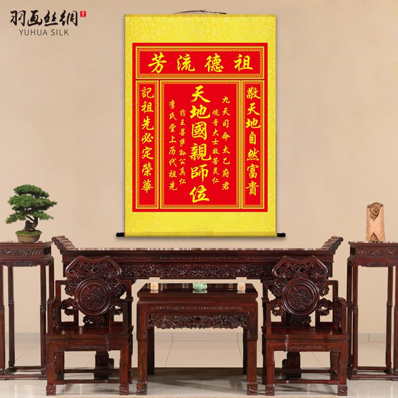 天地國親師位天地君親師位客廳中堂畫神龕香火供奉絲綢卷軸掛畫