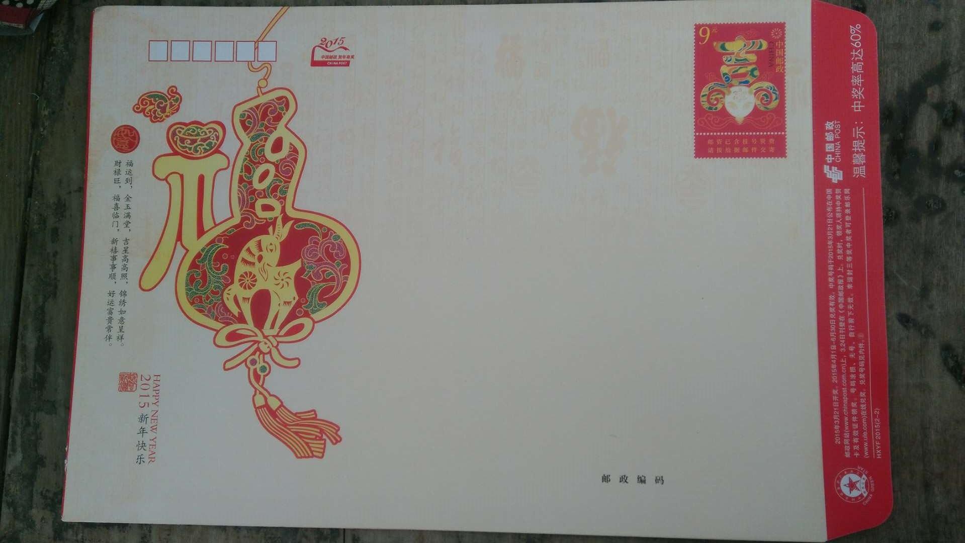 Отпразднуйте шестилетнюю счастливую печать 9 юаней на почтовой почте Lucky Seal толстая версия полный без слово Ограниченный срок