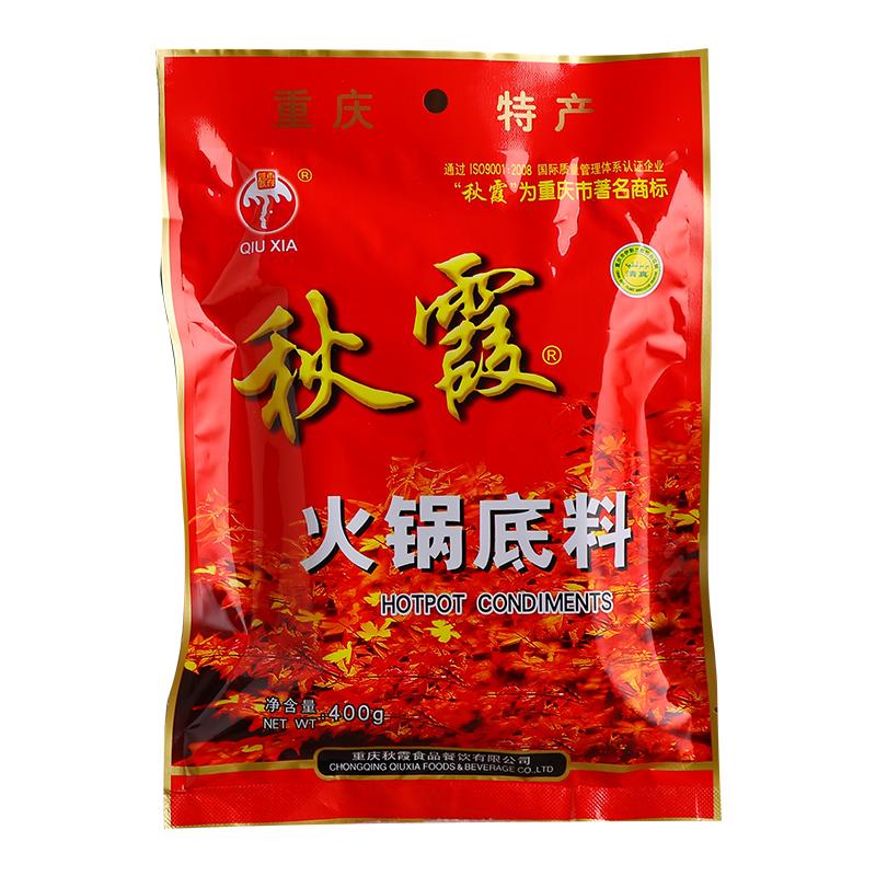 重庆秋霞火锅底料400gX30袋正宗麻辣味牛油家用小火锅老火锅商用