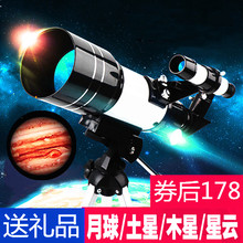 Astronomy telescope professional observation of deep space 10000 times elementary school students high-resolution observation of children's space