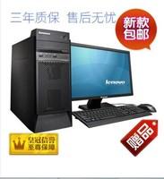 全新联想台式电脑主机启天M4500M4650家用学习办公全套I3I5I7