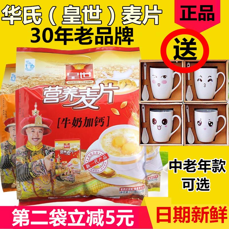 (用29.1元券)皇世华氏牛奶加钙鸡蛋中老年核桃粉