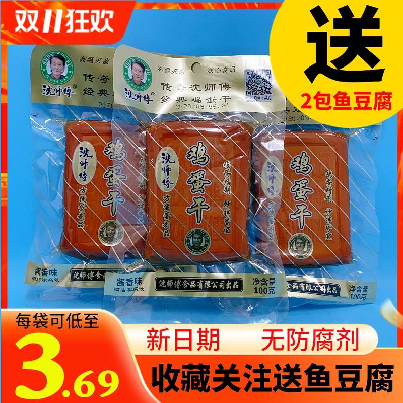 沈师傅鸡蛋干100g散装五香酱香味豆腐干整箱四川特产冷菜零食小吃