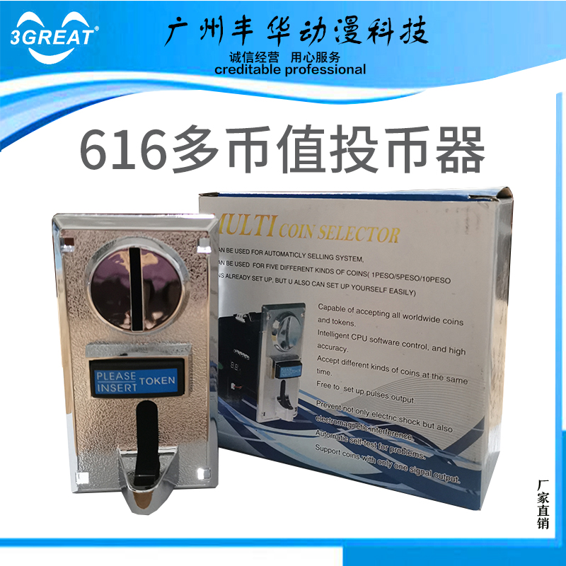 自动售水机1元五角1圆5毛投币器游戏机6种币多币值币器洗衣机记忆