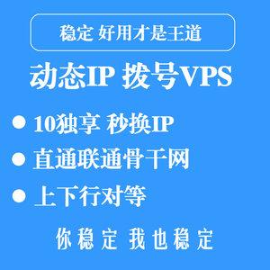 服务器租用 拨号VPS服务器 动态拨号不断远程10M独享 带宽对等