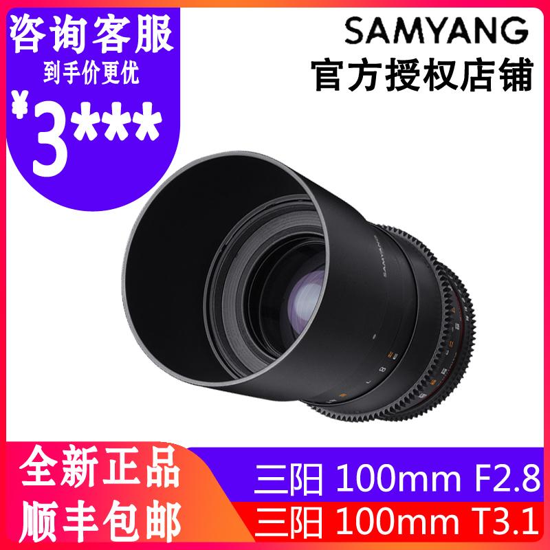三阳100MM F2.8 T3.1全画幅电影镜头微距百微佳能尼康微单E卡口