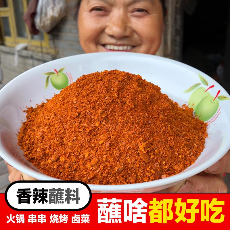 烧烤蘸料四川农家自制小包装辣椒面限5000张券