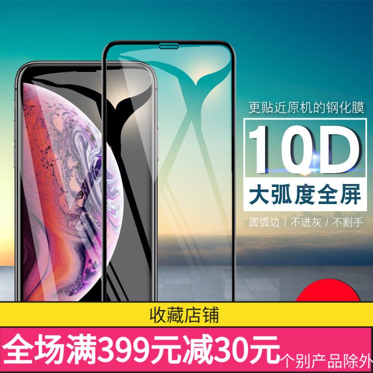 iphone 11 PRO Xs maxアップル7 plus 6 S XRフルスクリーン10 Dスチールフィルム携帯電話卸売