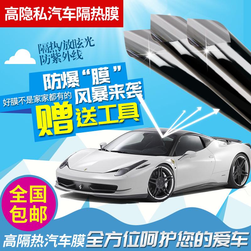 汽车贴膜玻璃防爆膜隔热膜太阳膜前挡专用膜隔热防晒防紫外线99%