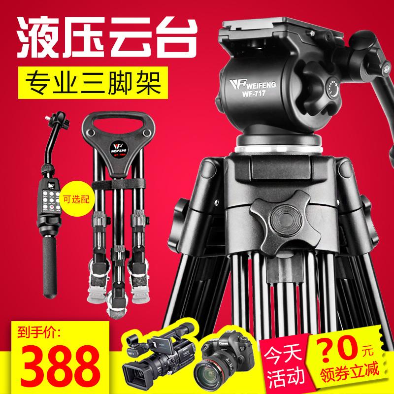 伟峰WF717摄像机三脚架专业摄影云台单反相机支架三角架架子脚架