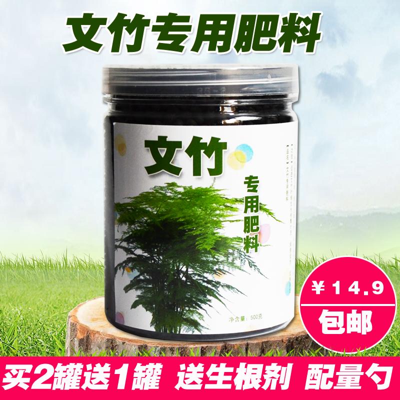 文竹肥料 专用 土培营养液植物有机肥文竹云竹富贵竹棕竹专用花肥