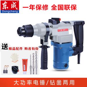 东成Z1C-FF02-28/03-26两用多功能电锤电镐冲击电钻水电装潢