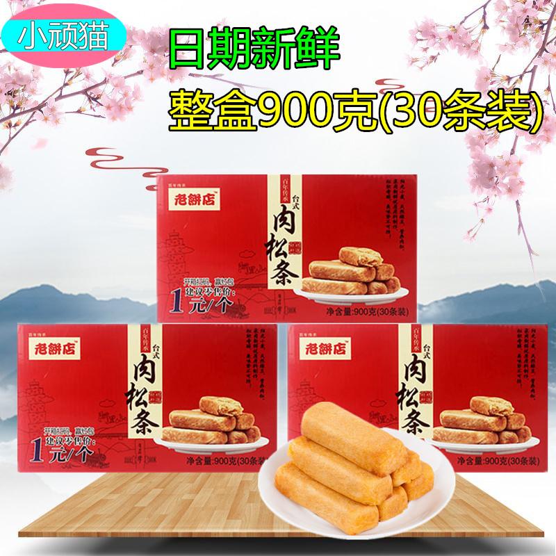 福建特产全球通老饼店肉松条多规格整盒肉松饼肉松条蛋卷零食小吃