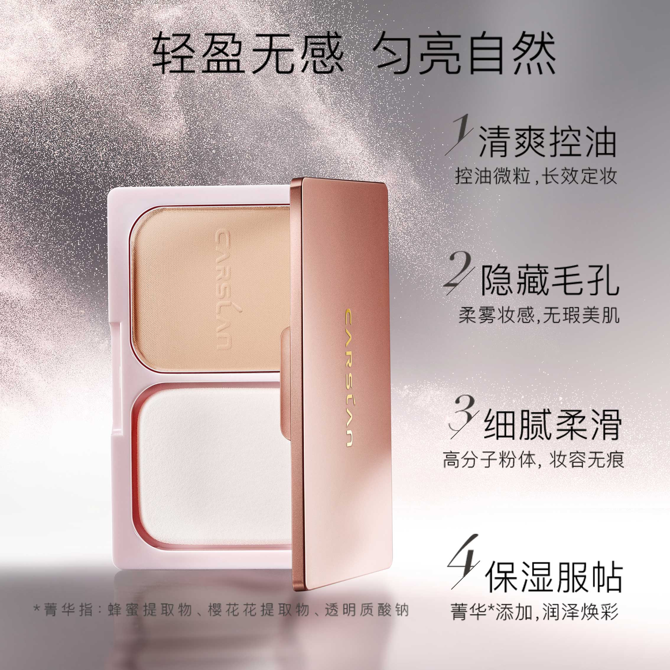 Carslan powder Concealer makeup powder durable oil control waterproofing Li Jiaqi recommends waterproof, anti sweat, dry powder.