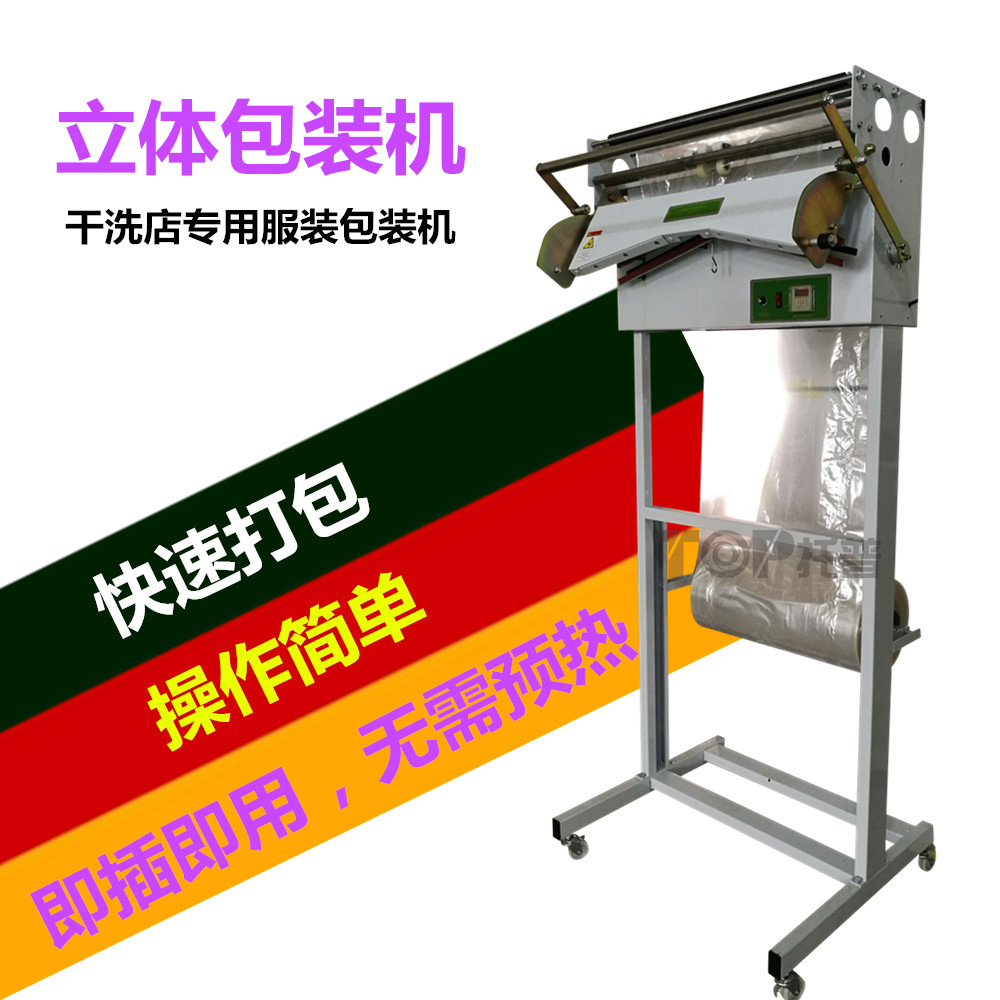 Packing machine dry cleaning shop joining Auxiliary Equipment Laundry clothing packing machine clothing stereo dustproof packing machine