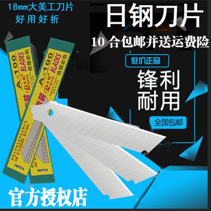 日钢特惠A100大号美工刀片18mm壁纸裁纸刀片工业用多用途多功能