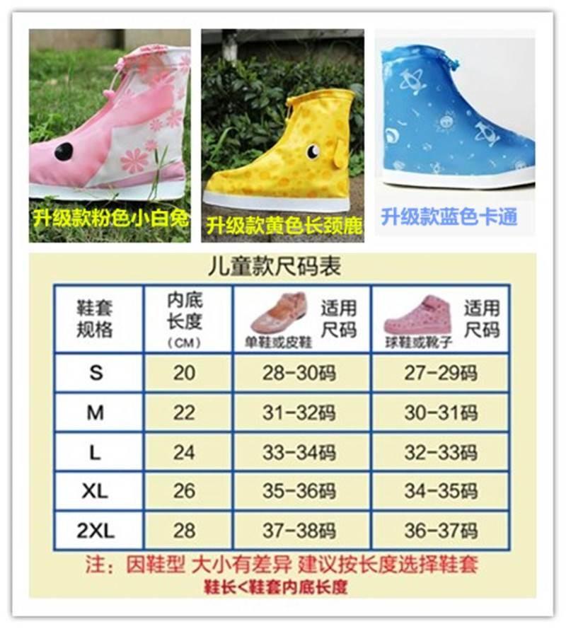 防雨鞋套旅行女士加厚底防滑耐磨下雨天鞋防水鞋套脚套男儿童雨靴
