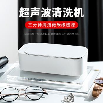 日本家用全自动洗眼镜超声波清洗机