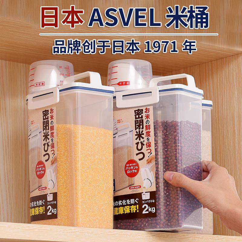 日本防潮小米桶2KG家用面粉桶杂粮收纳盒子装米罐米缸储米箱
