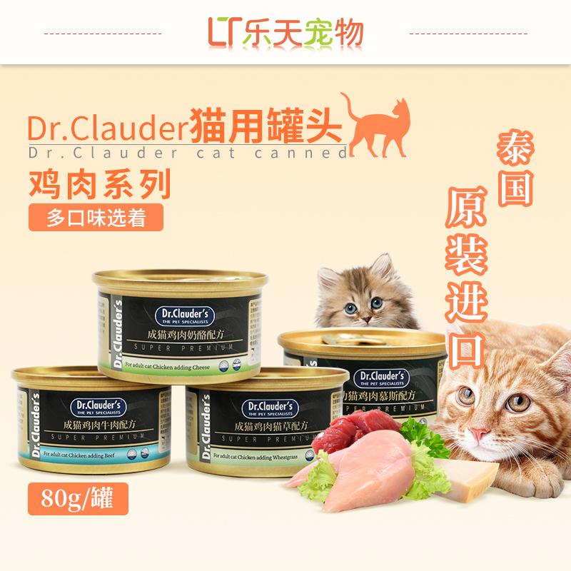 Dr.C.lauderクラウド先生は、幼猫になって魚と猫の缶詰を食べた。