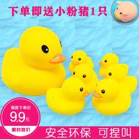 婴儿洗澡玩具小黄鸭宝宝男女孩捏捏叫小鸭子儿童戏水鸭子搪胶玩具