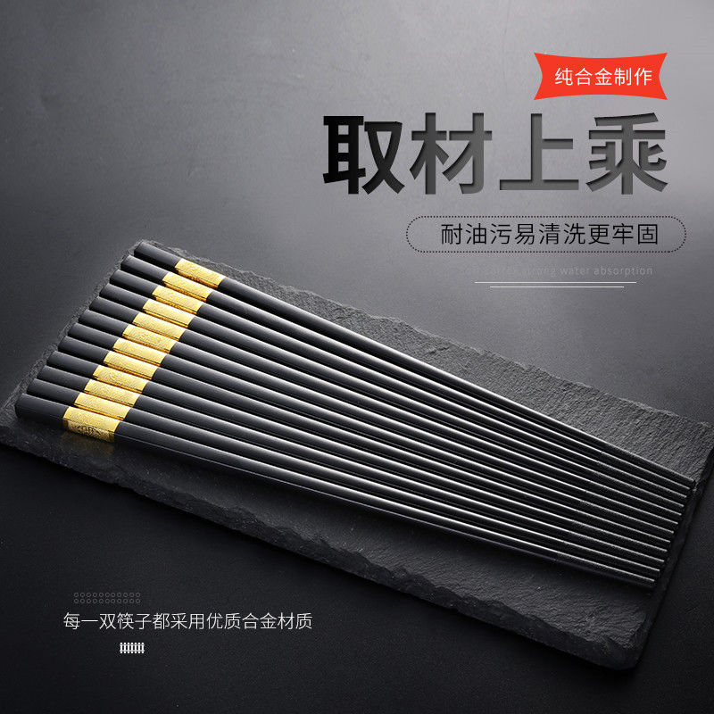Chopsticks household hotel top grade alloy chopsticks 10 pairs of high temperature resistant, non deformation, antiskid and mildew proof healthy tableware