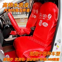 汽车维修水洗皮三件套保养防护座椅套汽修皮革四五件套叶子板包邮