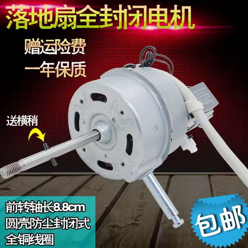 美的落地扇电机FS40-13GR/FS40-13ER台扇电风扇同步电机马达 包邮