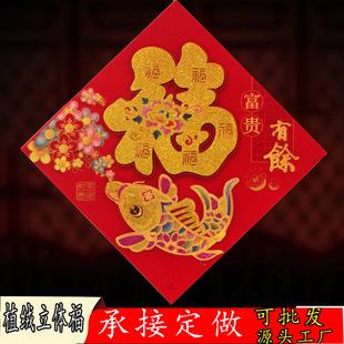 牛年春节立体植绒福字年画门贴新年金粉金箔配件福字对联厂家图片