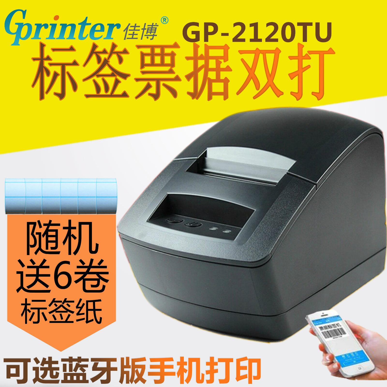 佳博GP-2120TU热敏条码打印机不干胶二维码服装标签票据