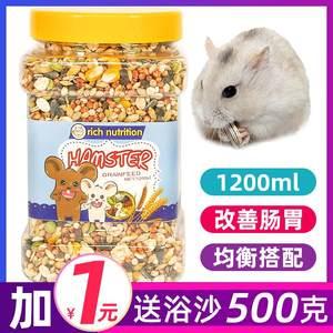 小仓鼠粮食苍鼠吃的零食口粮饲料