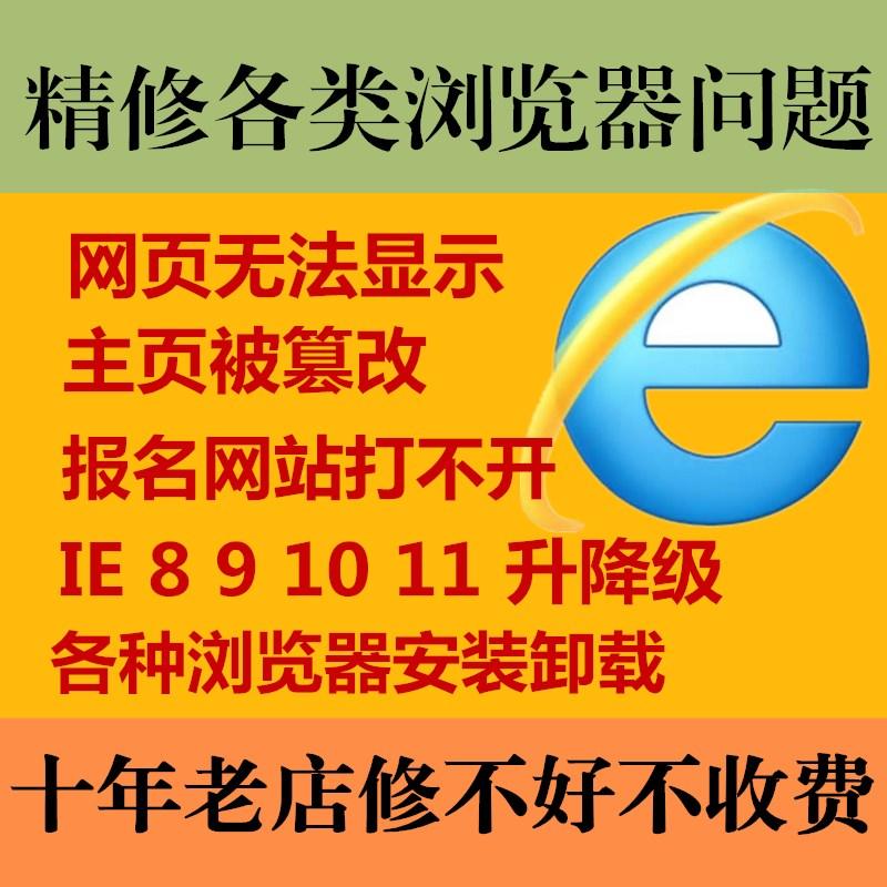 远程电脑浏览器修复ie8 IE 9 10 11升降级网页打不开报名兼容设置