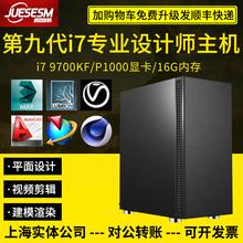 设计师主机电脑i7 9700K i9 9900K/P1000 P2000绘图平面组装台式电脑视频制作3D建模渲染影视后期设计主机