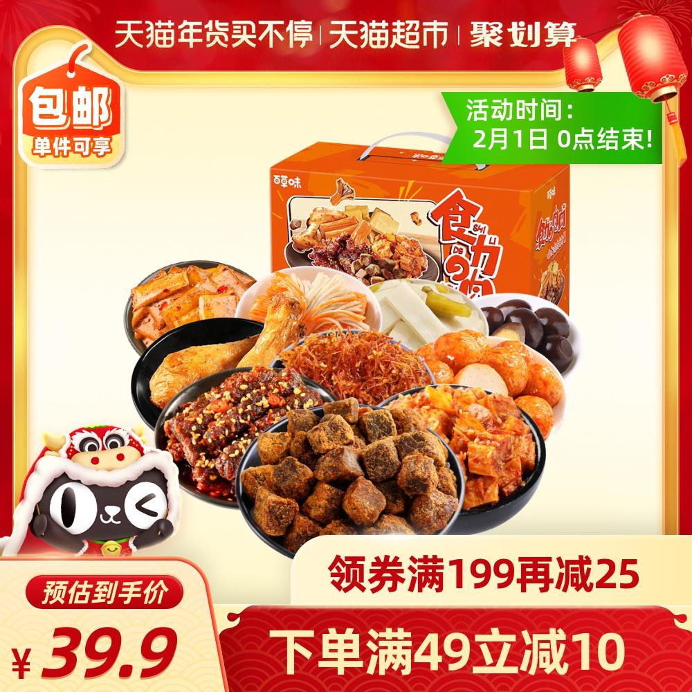 百草味肉类零食大礼包580g网红肉...