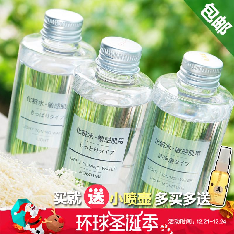日本MUJI无印良品水乳敏感肌化妆水爽肤水 清爽滋润高保湿200ml