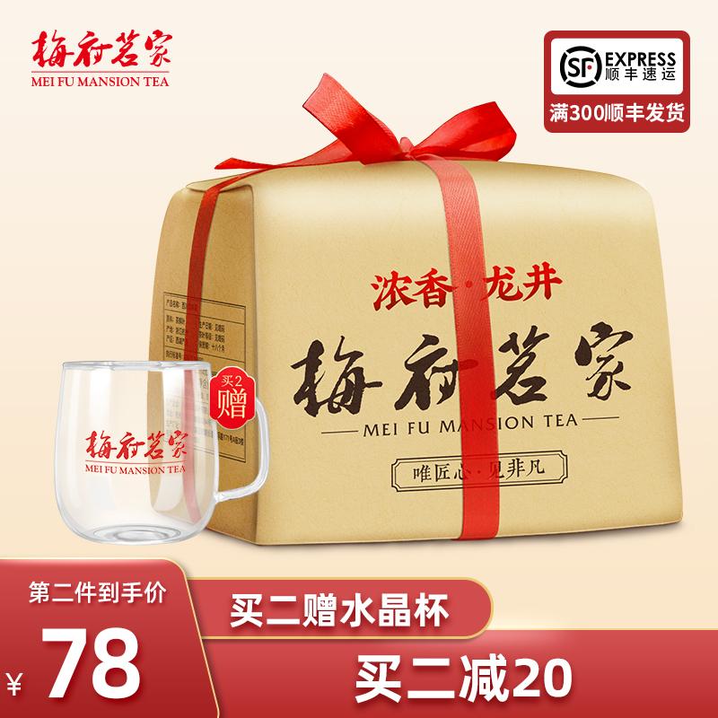梅府茗家2020新茶上市西湖绿茶雨前龙井茶叶绿茶春茶43散装250g