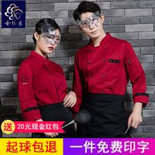 时尚 酒店饭店西餐厅火锅店食堂烘焙后厨衣 秋冬装 厨师工作服男长袖