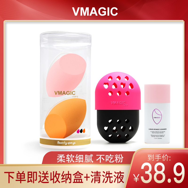 VMAGIC makeup egg powder puff makeup to send the cleaning solution to the storage box.