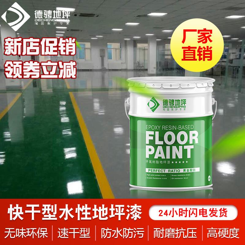 环保水性环氧树脂地坪漆工厂车间耐磨防滑防水室内外家用水泥地面