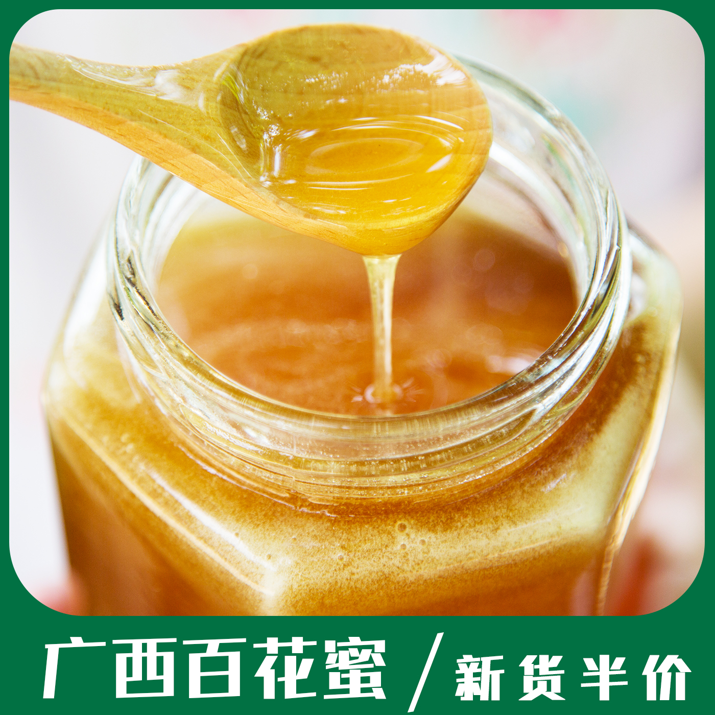 Guangxi Shenshan Baihua honey pure natural wild native honey farmhouse honey health beauty honey 500g