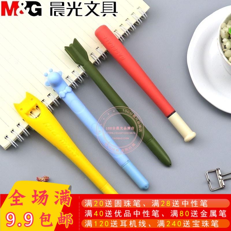 晨光文具好玩中性笔0.5mm可爱卡通学生黑色水笔碳素笔 AGPY7502