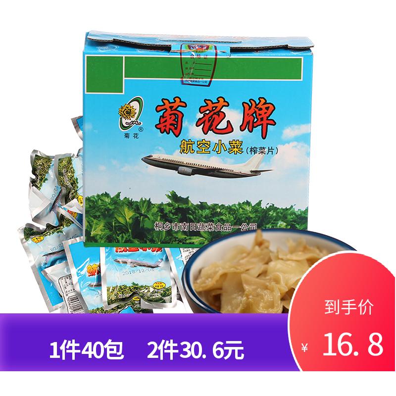 菊花牌航空小菜榨菜片小包装40包桐乡特产酱腌咸菜下饭泡菜即食