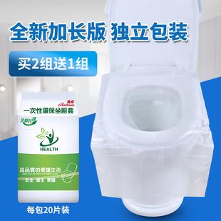 澳卓一次性马桶垫孕妇产妇防菌旅行粘贴坐垫纸坐便套厕所坐垫套