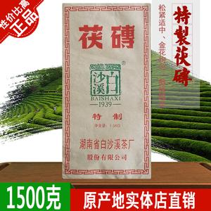 正品白沙溪黑茶1500g特制金花茯砖 茯茶黑茶湖南安化高山野生安华