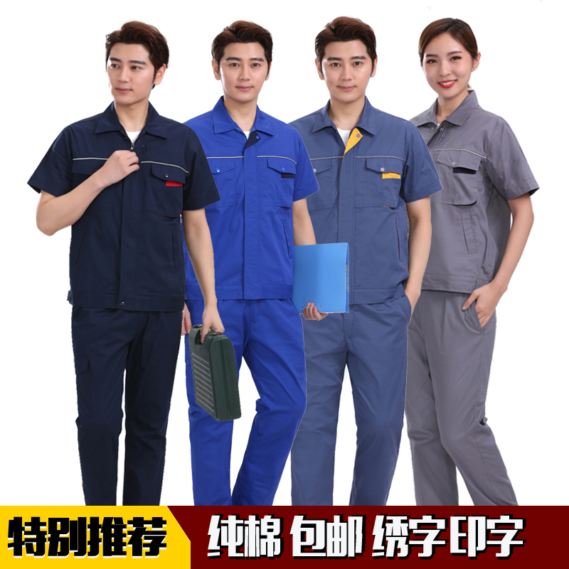 Summer new pure cotton overalls, uniforms, factory uniforms, machinery suits, short sleeve overalls, printed and embroidered mens wear