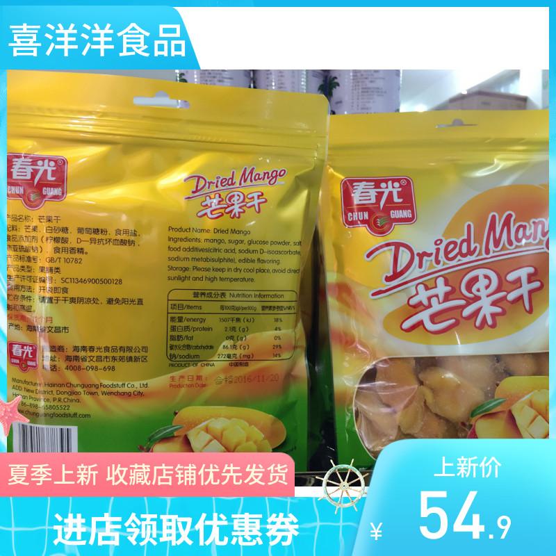 海南特产 芒果干168g*2袋 蜜饯果脯水果干零食芒果片三亚特产