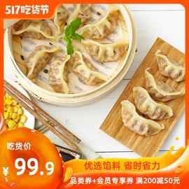 正大蒸饺玉米猪肉蔬菜三鲜速食速冻早餐食品早饭4袋水饺煎饺饺子图片