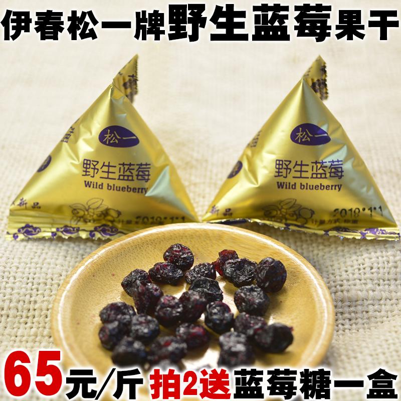 东北特产松一牌野生蓝莓果干大兴安岭特产野水果干小包装500g包邮
